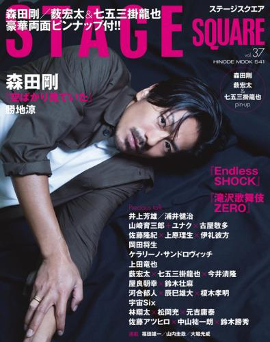 STAGE SQUARE vol.37