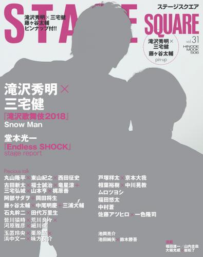 STAGE SQUARE vol.31