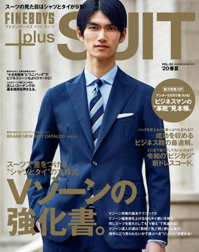 FINEBOYS plus SUIT Vol.33