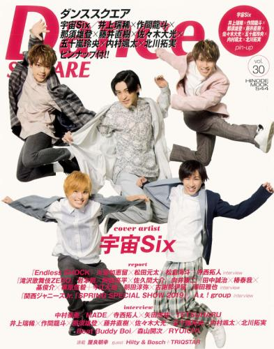 Dance SQUARE vol.30