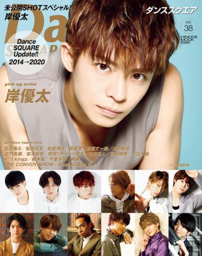 Dance SQUARE vol.38