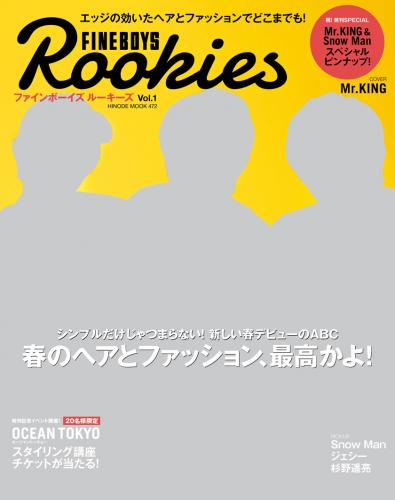 FINEBOYS Rookies Vol.1