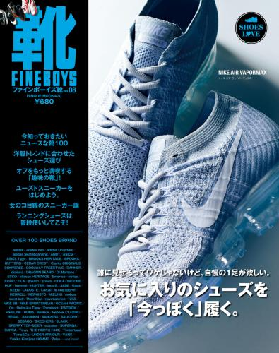 FINEBOYS靴 vol.08