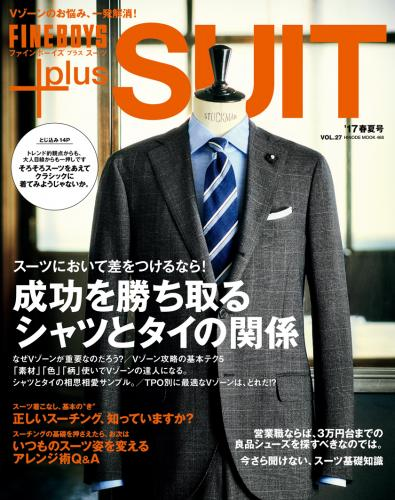 FINEBOYS plus SUIT Vol.27