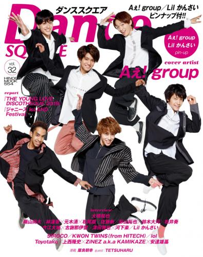 Dance SQUARE vol.32