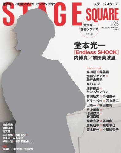 STAGE SQUARE vol.28