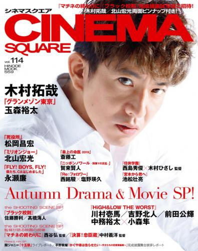 CINEMA SQUARE vol.114