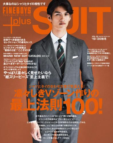 FINEBOYS plus SUIT Vol.32