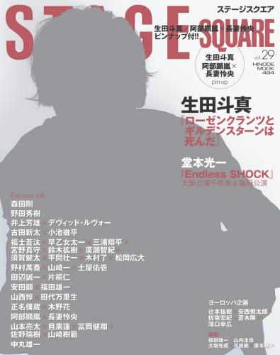 STAGE SQUARE vol.29