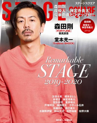 STAGE SQUARE vol.42